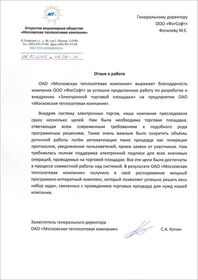 Инструкции московской теплосетевой компании