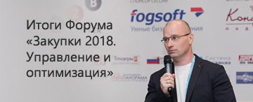 Форум «Закупки 2018. Управление и оптимизация» —  как это было от «Фогсофт»
