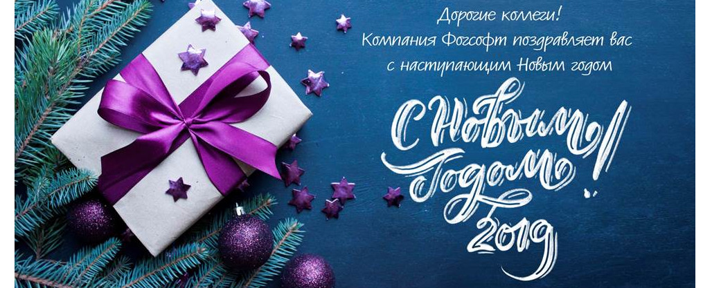 Команда «Фогсофт» поздравляет вас с наступающим Новым годом!