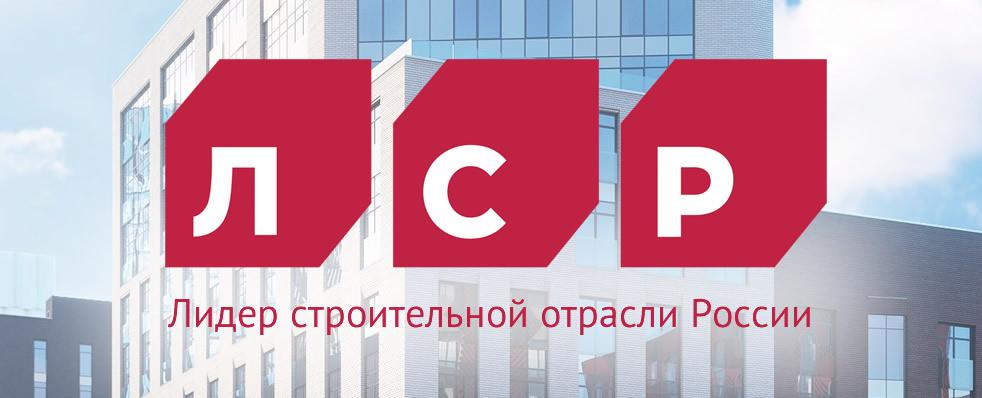 «Фогсофт» автоматизировал закупки строительного холдинга «Группа ЛСР»
